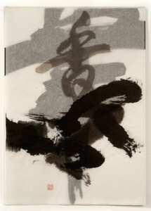 """Ursula Werner """"Duft"""" Kalligraphie auf Papier und Pergament;"""