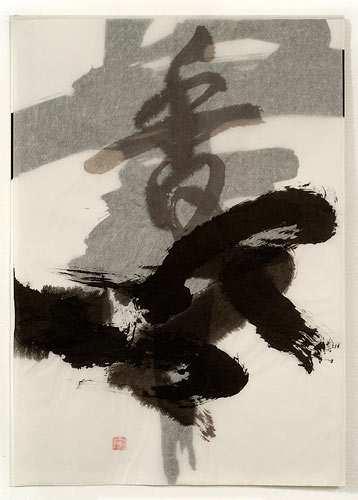 """Ursula Werner """"Duft"""" Kalligraphie auf Papier und Pergament; Copyright: UrsulaWerner"""